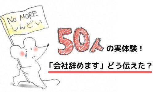 仕事辞めたい!をどう伝えた?【50人の経験談】円満退職やトラブルは?