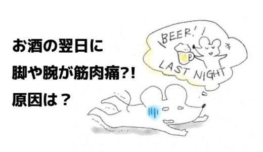 お酒を飲むと翌日筋肉痛?急性アルコール筋症の対策と対処