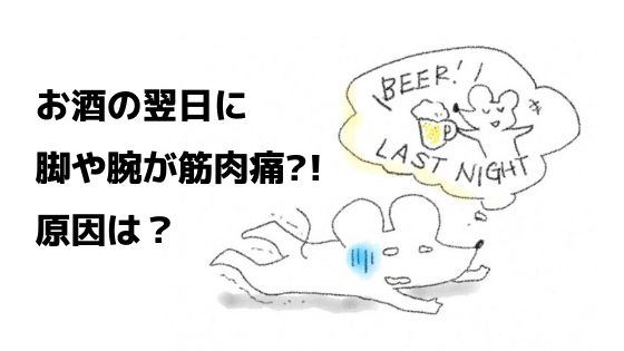 症 筋 急性 アルコール お酒の後の筋肉痛「急性アルコール筋症」の症状・原因総まとめ!