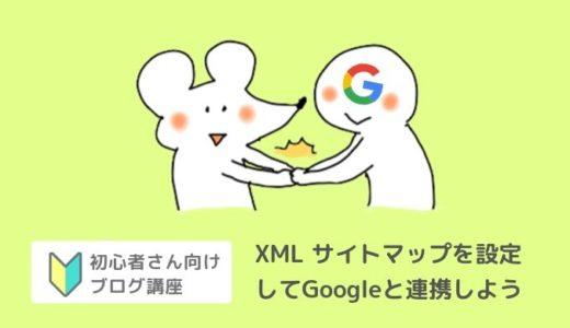 XMLサイトマップって?必要な理由と設定方法は?プラグインで簡単