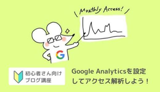 アクセス解析|Google AnalyticsトラッキングID設定【Cocoon(コクーン)・Simplicity】
