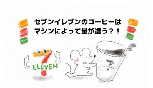 セブンコーヒーマシンの種類の違いは?速さと量の差はある?