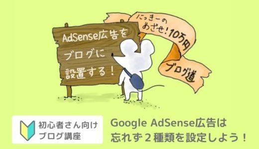AdSense(アドセンス)合格後の広告設定は2つ!自動と手動の併用方法【Cocoon】