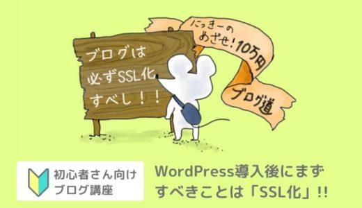WordPressのSSL化(暗号化)は4ステップで完了!鍵マークにならない時の対処法は?