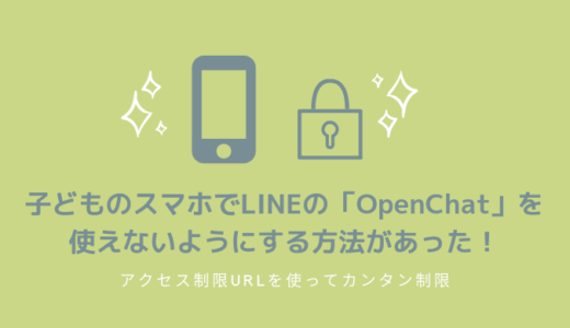 LINEのOpenChat(オープンチャット)を消す!子ども用制限方法で削除できる?