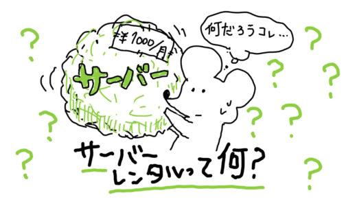 かんたんサーバーレンタルと基礎知識【アフィリエイト初心者向け】