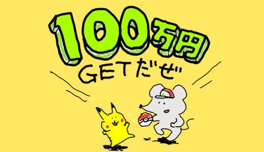ブログで累計100万円突破!アフィリエイトの収益変遷
