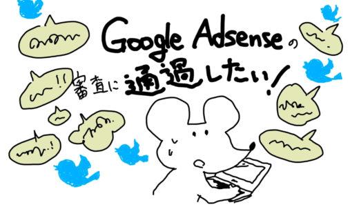 グーグルアドセンス(Google AdSense)審査通過条件や法則・コツは?