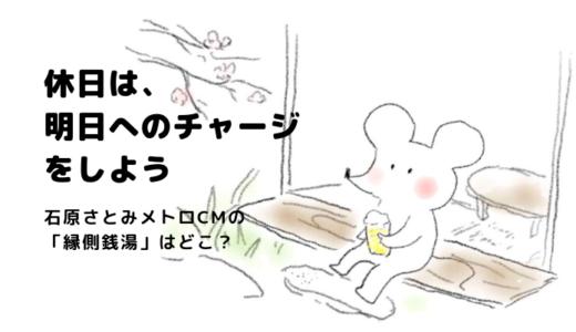 石原さとみ東京メトロの縁側銭湯は北千住のどこ?明日へのチャージ!