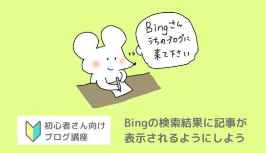 Bingのインデックス方法は?ウェブマスターツール登録のやり方から説明!