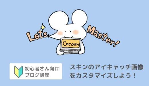 Bizzare-Foods(Cocoonスキン)のアイキャッチ画像上の文字をなくして不透明度を変える方法とソースコード
