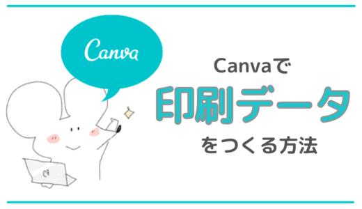 Canvaはアウトライン化できる?印刷データ作成方法は?