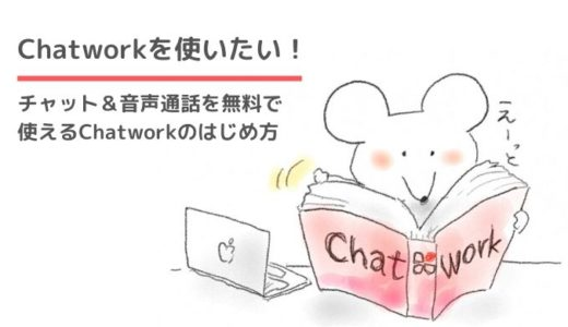 Chatwork(チャットワーク)の登録方法と超基本の使い方【初心者マニュアル】