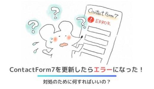 Contact Form 7のエラー対処法!更新後は何をすればいいの?【お問い合わせプラグイン】