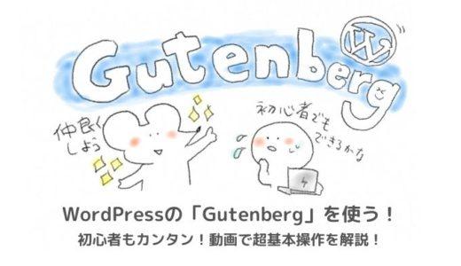 Gutenberg(グーテンベルク)の使い方を初心者向けに動画で説明!【Cocoonを使用】