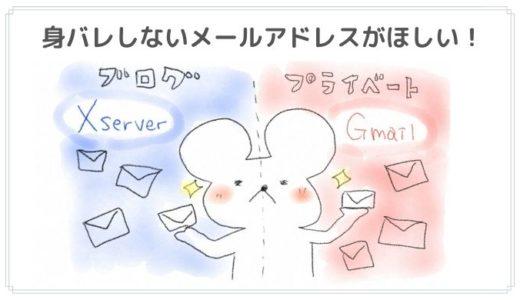 身バレしない無料メールアドレスの作り方【XserverからGmail転送・送信まで!】