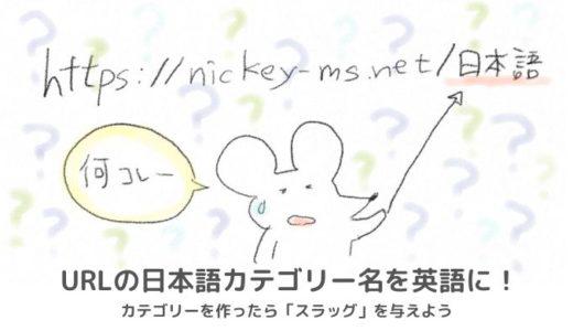 カテゴリー名は日本語でURLを英字にしたいときの設定方法は?【WordPress】