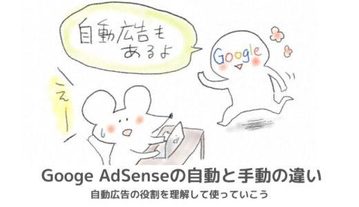 AdSense(アドセンス)は自動広告と手動広告のどっちがいい?両方使うのがベスト!