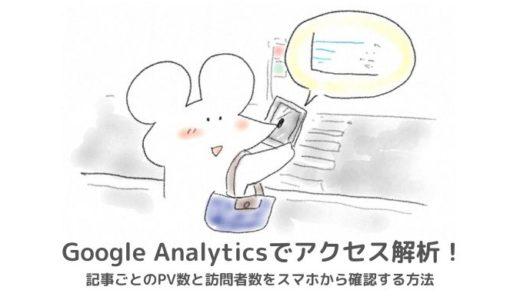 PV数・訪問者数の調べ方とスマホ表示方法【Analytics(アナリティクス)の使い方】