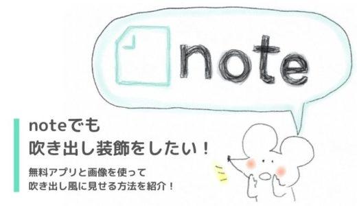 noteの吹き出し装飾のやり方|画像とCanvaで「編集画面で文字変更可能」な方法【動画あり】