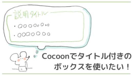 Cocoonでボックスブロックにタイトル(見出し)を付ける方法3ステップ【Gutenberg・初心者向け】
