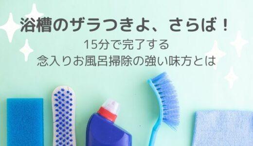 5分で風呂掃除!ザラザラ除去なら3Mの水垢スポンジ・バスシャインが最高【商品レビュー】