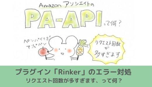 Rinkerの[リクエスト回数が多すぎます]エラー対処法は?AmazonのPA-API停止って?