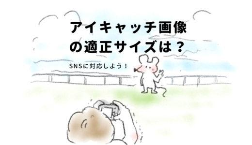 アイキャッチ画像の適正サイズは?Canva用のテンプレート【無料配布!】
