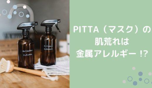 PITTA(ピッタ)でかゆくなるのは金属アレルギー|パッケージの見分け方は?