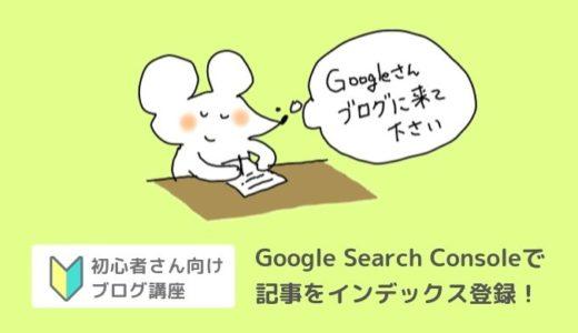 記事をインデックス登録するやり方(Search Console・サーチコンソール)